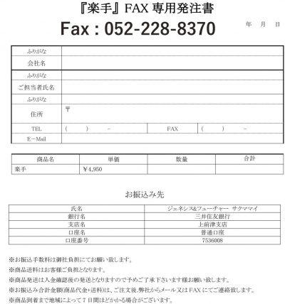 rakute-fax